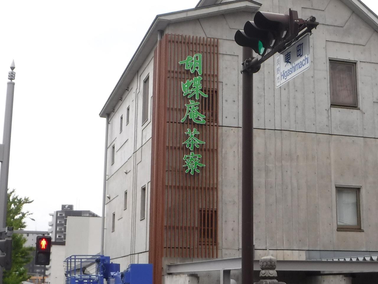 胡蝶庵茶寮善光寺下店様-LEDサイン