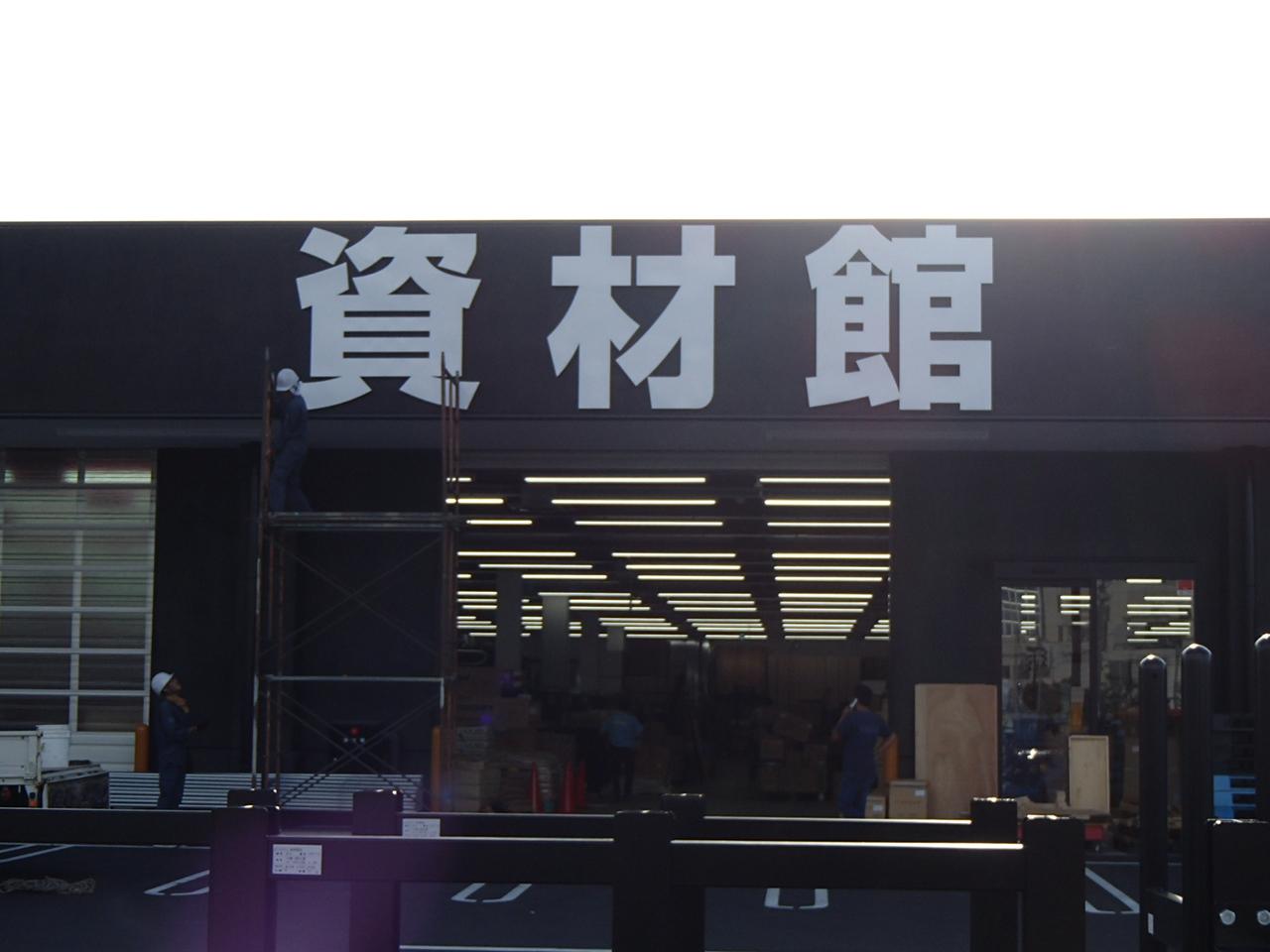 ホームセンタームサシ上田店様-箱文字看板