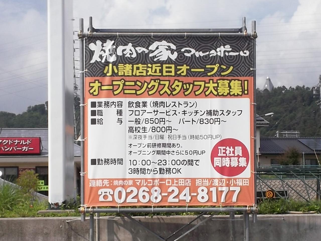 マルコポーロ小諸店様-横断幕